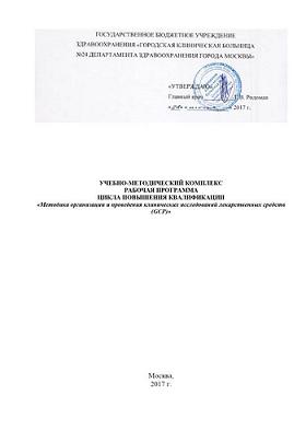 Справка о беременности Москва Очаково-Матвеевское образец