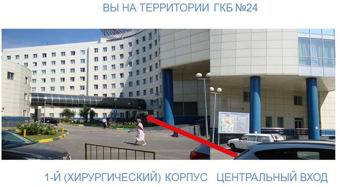 Неврологическое отделение областной больницы благовещенск